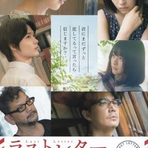 映画「ラストレター」鑑賞