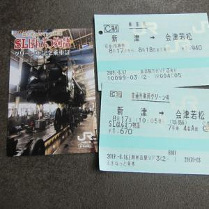 2019年8月17日に快速「おはよう信越」と「SLばんえつ物語」に乗りました・その3『撮影したり、そばを食べたりして無事に終点の会津若松駅へ到着しました』