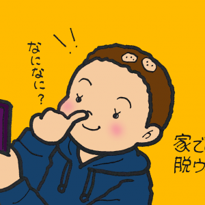 ブログ復活!!