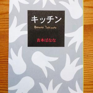 吉本ばなな作 キッチン 30年ぶりの再読