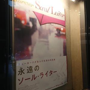 ソール・ライター展を見てきた。(永遠のソール・ライター Bunkamura ザ・ミュージアム)