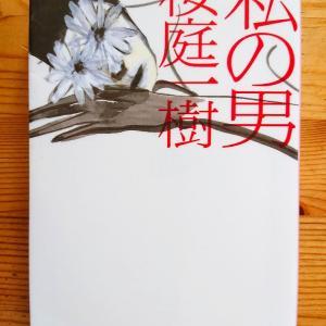 桜庭一樹 私の男 を読みました。