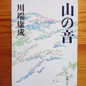 山の音 (川端康成・新潮文庫)