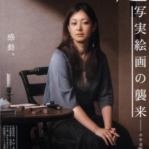ホキ美術館所蔵 超写実絵画の襲来 展  @Bunkamura ザ・ミュージアム(渋谷)