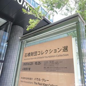 パウル・クレー Paul Klee (アーティゾン美術館へ行ってきた。3)