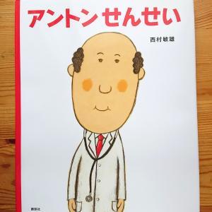アントンせんせい (オッサン保育士の読み聞かせ絵本2)