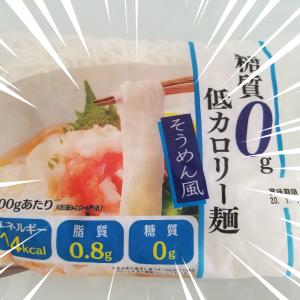 糖質制限レシピ!糖質0g麺で、簡単「かきたまにゅうめん」風!