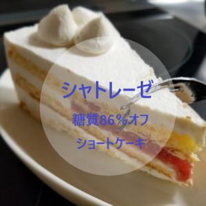 【口コミ】シャトレーゼの糖質86%カット(オフ)ショートケーキ激旨!糖質制限中のおやつに最適!