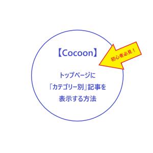 【初心者向け/簡単】Cocoonのトップページをカテゴリー別に表示する2つの方法!