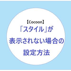 【Cocoon】「スタイル」がクラシック版の段落に表示されないい場合の設定方法