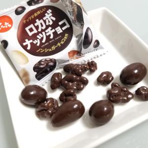 【口コミ】さすがでん六!「ロカボナッツチョコ」激ウマじゃん!糖質制限中のおやつに最適だった!