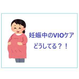 【マタニティブログ】妊娠中のVIO脱毛ケアどうしてる?私はセルフケアで!