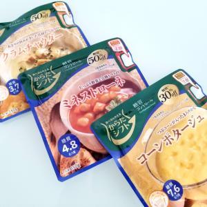 【口コミ】飲まなきゃ損?!「からだシフト」糖質オフのスープ3種類飲んでみた結果!!