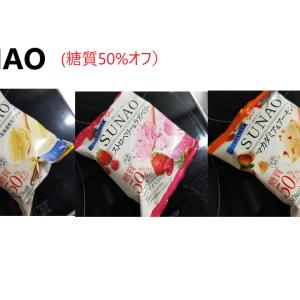 【口コミ】「SUNAO」は糖質50%オフなのに旨すぎ奇跡のアイス!低糖質アイス3選!
