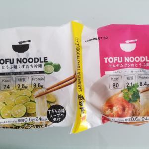 【口コミ】つゆも麺も激旨!超おすすめ!相模屋のTOFU NOODLE(豆腐麺)食べてみて!