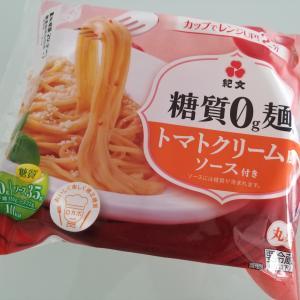 【口コミ】紀文糖質0g麺「トマトクリーム」は、糖質制限中のランチに最適!