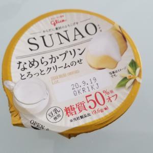 【口コミ】え!本当に糖質オフ?「SUNAO」の糖質50%オフなめらかプリンがその名の通りなめらか!