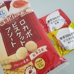 【口コミ】さすが成城石井。ロカボビスケット最高!糖質制限中のおやつに!