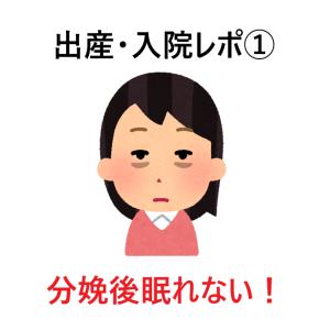 【高齢出産・入院レポ①】分娩後は眠れないし、尿意を感じない!