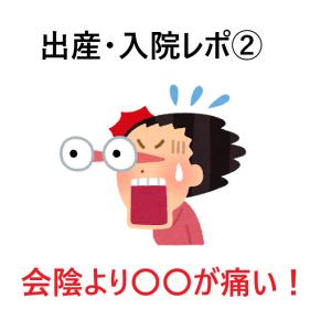 【高齢出産・入院レポ②】まじか!会陰切開より〇〇が痛かった!