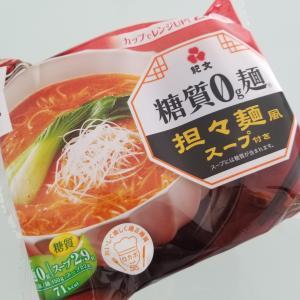 【口コミ】やみつき!紀文糖質0g麺「担々麺風」は、糖質制限中のランチに最適!
