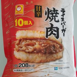 【口コミ】甘辛で旨くて安い!「コストコ」冷凍焼肉ライスバーガーおすすめ!