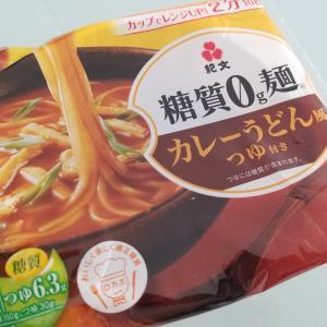 【口コミ】さすが紀文さん!糖質0g麺「カレーうどん風」最高。糖質制限中のランチに最適!
