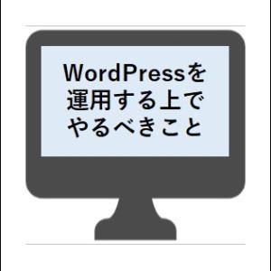 WordPressを運用する上でやるべきこと