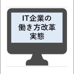 【就活生必見】IT企業の働き方改革の実態