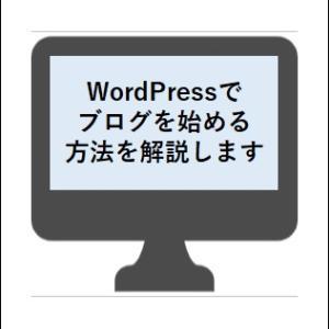 WordPressでブログを始める方法を解説します