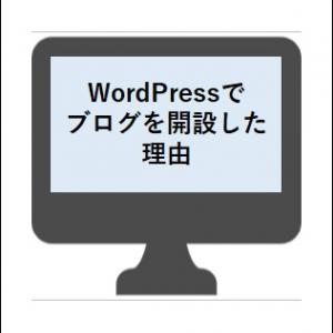 WordPressでブログを開設した理由