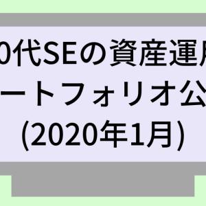 20代SEの運用方針とポートフォリオ公開(2020年1月)