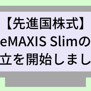eMASIS Slim先進国株式の積立を開始しました