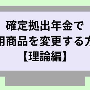 確定拠出年金での運用商品の変更方法~理論編~