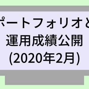 20代SEのポートフォリオと運用成績(2020年2月)
