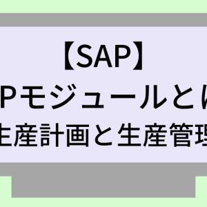 【SAP】PPモジュールとは ~生産計画と生産管理~
