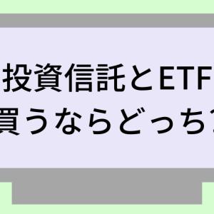 投資信託とETF どちらを選択すべきか【初心者向け】