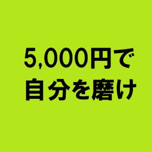 5,000円で自分磨き
