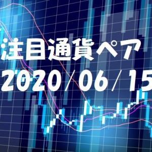 【鹿子木式FXでらくらくスイング】6/15週の注目通貨ペア