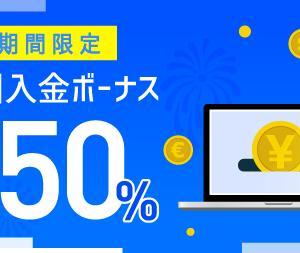 暗号通貨取引所 CryptoGT 【3日間限定】初回150%入金ボーナス実施!