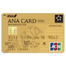 ANA JCBワイドゴールドカードに付随する自動付帯保険と入会キャンペーンのご紹介。最大で33,400マイルを獲得できる!