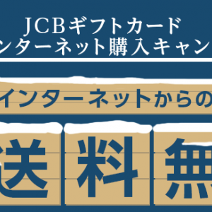 JCBギフトカード冬のインターネット購入キャンペーン。期間限定で Oki Dokiポイント20倍獲得のチャンス