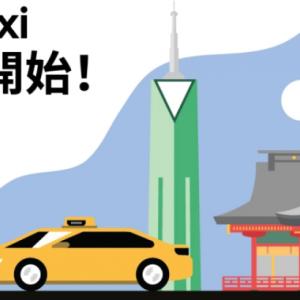 Uber Taxiが福岡でスタート 初回無料&次5回乗車が半額に!