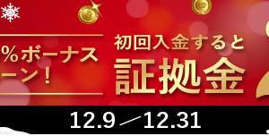 仮想通貨取引所 CryptoGTのクリスマスキャンペーン 初回入金100%ボーナス+二回目入金50%ボーナス+三回目以降入金30%ボーナス