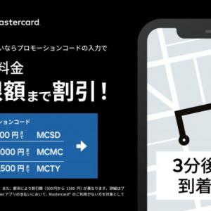 Mastercard®で支払うと、Uberの乗車料金が1回上限額まで割引