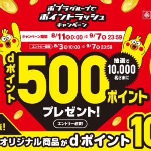 【dポイント】ポプラグループでポイントラッシュキャンペーン 抽選で10,000名さまにdポイント500ポイント当たる
