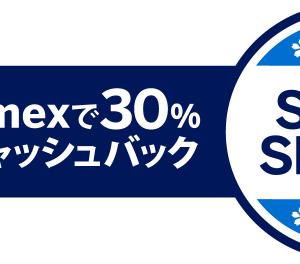 小さな買い物、大きな応援。「Shop Small Amexで30%キャッシュバック」