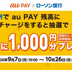 ローソンのATMで au PAY 残高にチャージすると抽選で50,000名様に1,000円分プレゼント