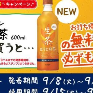 ローソンの「飲料1本もらえるキャンペーン」9月8日からはお茶とドリンク剤が対象です