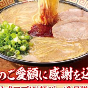 天然とんこつラーメン専門店「一蘭」西新店で11週年祭 麺バー限定でノベルティをプレゼント!